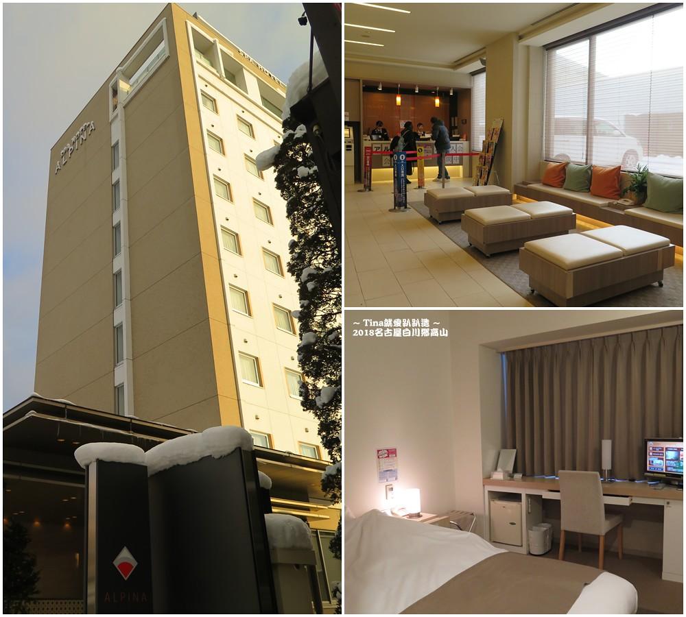 岐阜高山飛驒高山奧爾皮娜海達高山市Spa酒店Spa Hotel Alpina Hida - Spa hotel alpina takayama