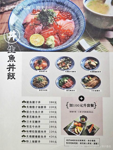 日四又魚 菜單 4