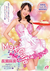 XVSR-352 Welcome To MaxCafe!Celebrate The Special Menu Of Mami Nagase