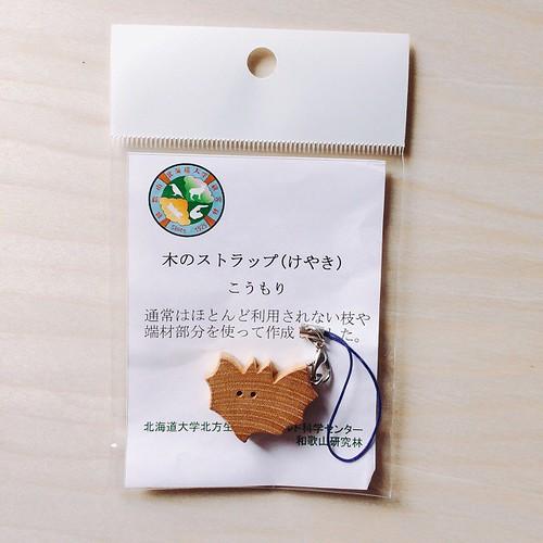 木のストラップ(けやき)こうもり ¥393