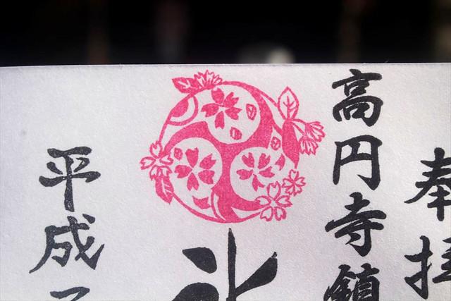 高円寺氷川・気象神社4月御朱印社紋