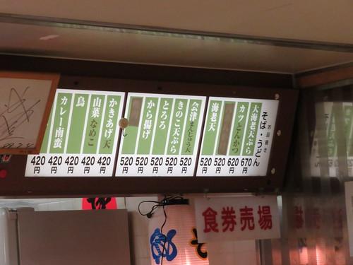 福島競馬場グルメの花月寿のメニュー