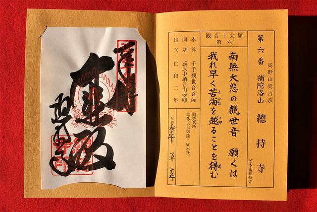 soujiji-gosyuin014