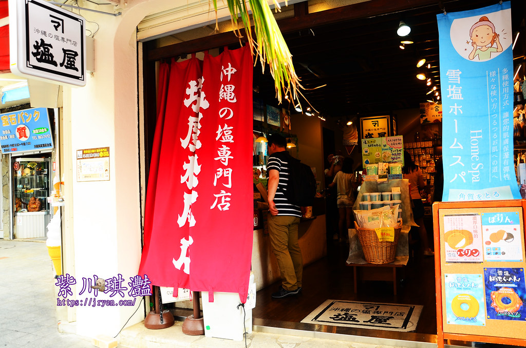 沖繩塩屋專門店