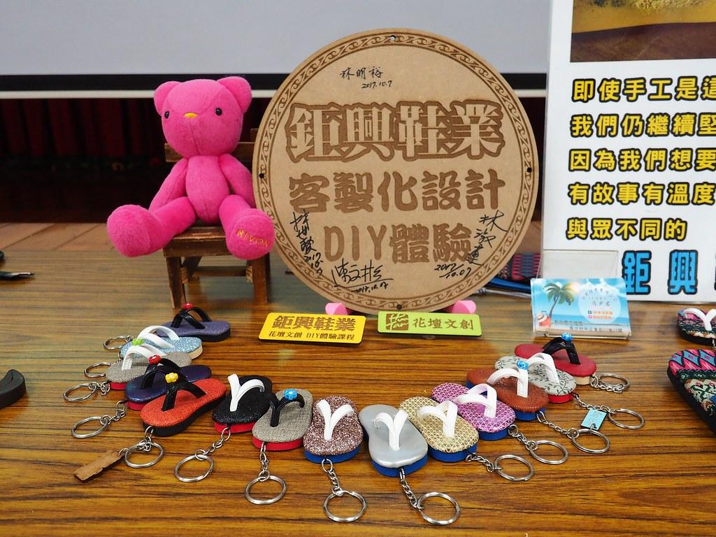 鉅興手工鞋DIY (18)