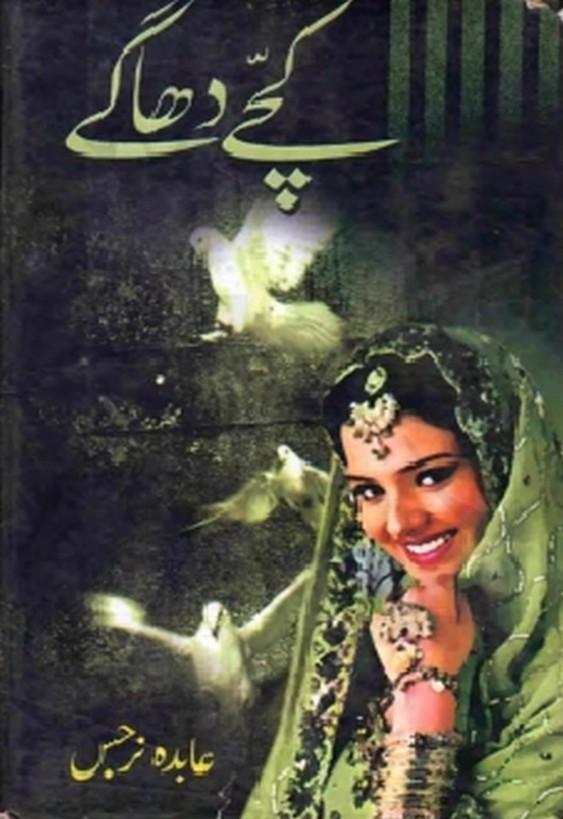 Kachay Dhaggay is writen by Abida Narjis Romantic Urdu Novel Online Reading at Urdu Novel Collection. Abida Narjis is an established writer and writing regularly. The novel Kachay Dhaggay also