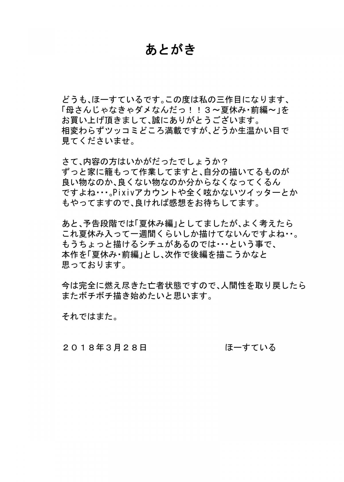 HentaiVN.net - Ảnh 50 - Kaa-san Janakya Dame Nanda!! 3 ~Natsuyasumi Zenpen~ - Mother it has to be you ~Summer Holiday First Part 1~ - Oneshot