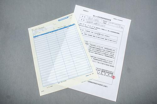 風疹の抗体検査