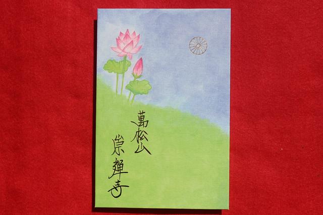 souzenji-gosyuin04051