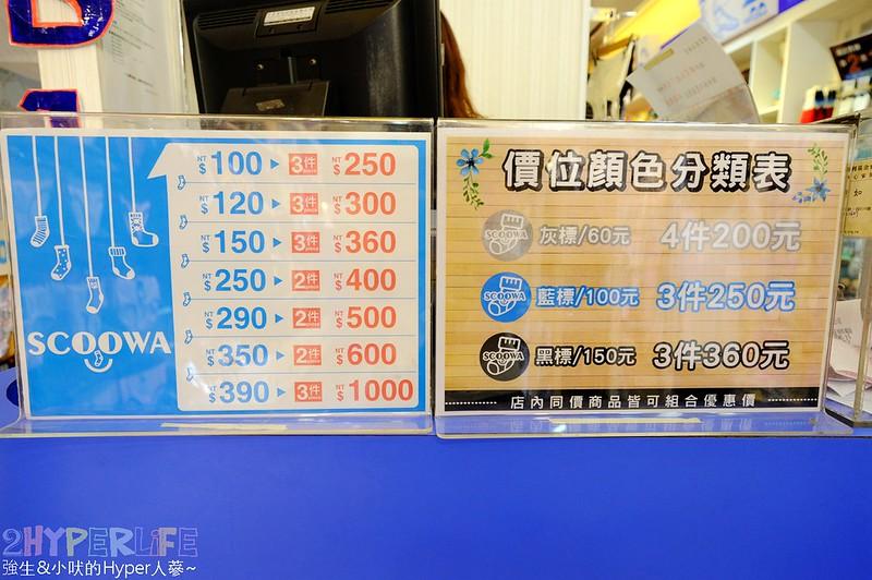 SCOOWA逢甲旗艦店 (21)
