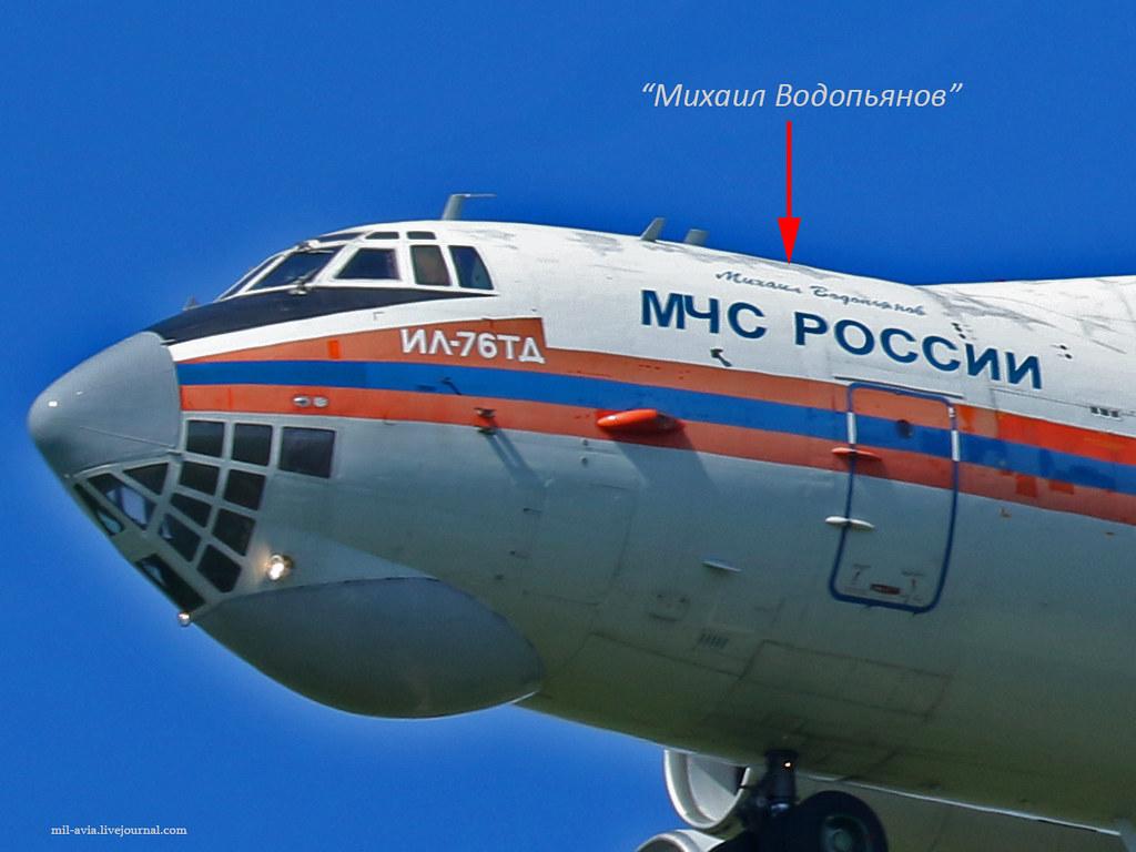 76845_Михаил Водопьянов