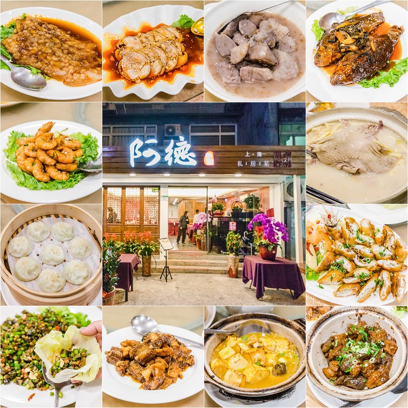 阿德手做上海私房菜-貞榮小館 (1)