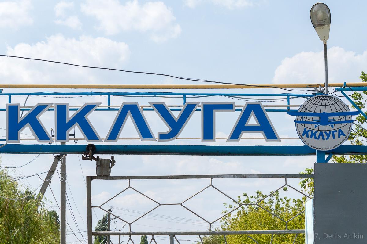 Краснокутское лётное училище гражданской авиации фото 001_7804
