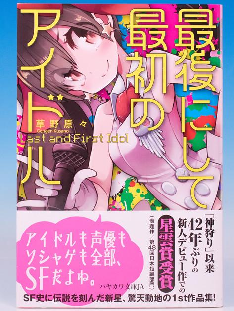 読後レビュー ハヤカワ文庫 最後にして最初のアイドル