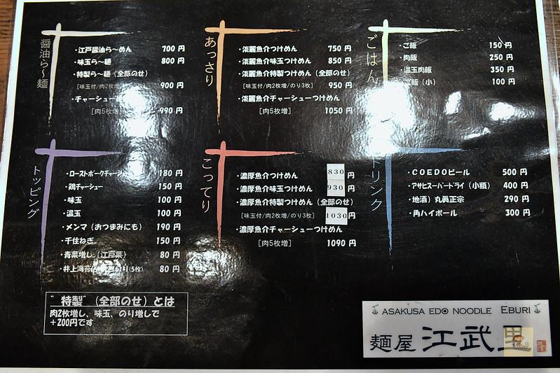 淺草麵屋江武里-4