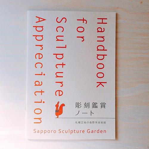 彫刻鑑賞ノート ¥250