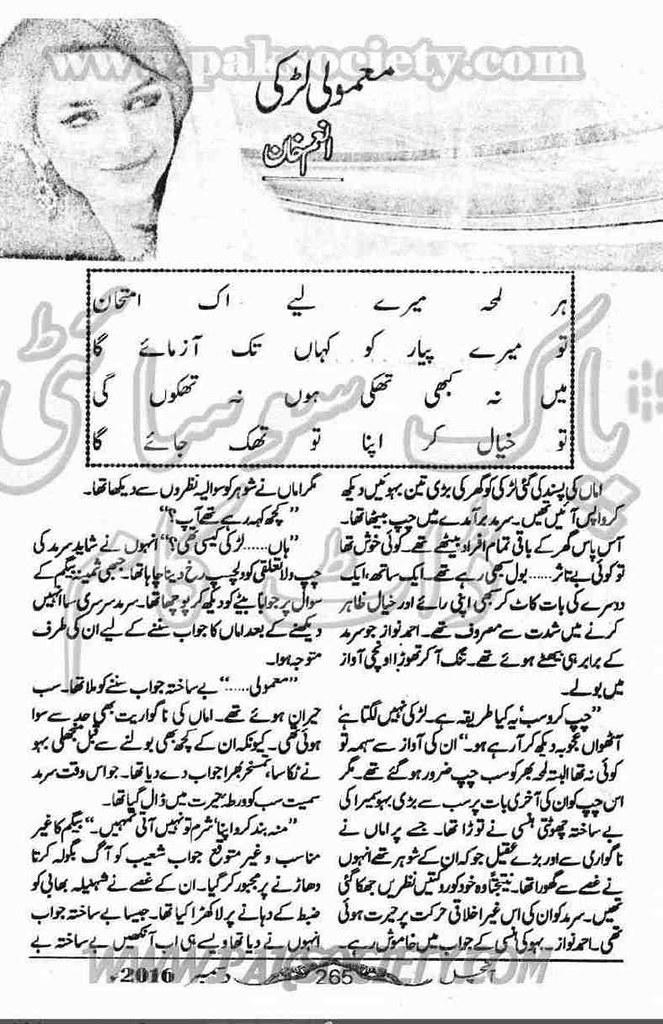 Mamooli Larki Complete Novel By Anum Khan