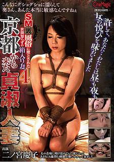 CMC-197 SM Boxed Wife Naught By Naughty Man And Subversive 4 Fudashi Married Wife From Kyoto Keiko Ninomiya