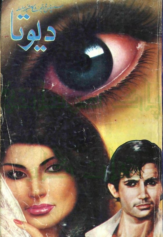 Devta Part 5 Complete Novel By Mohiuddin Nawab