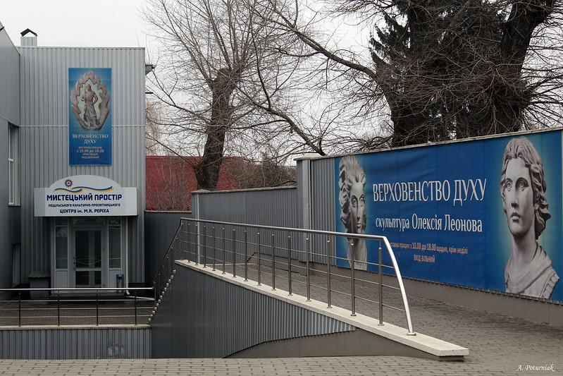 """Музей-бібліотека """"Світова культура"""" при Подільському культурно-просвітницькому Центрі імені М. К. Реріха"""