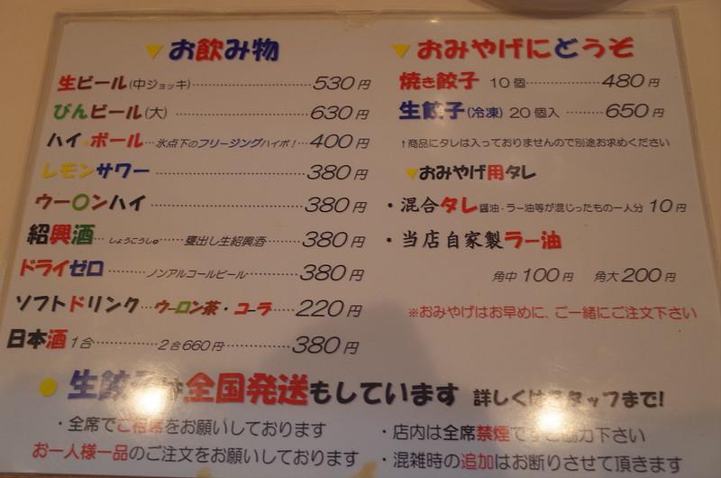 巣鴨ファイト餃子飲み物お土産メニュー