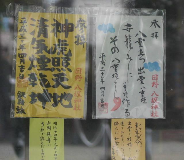 hinoyasaka-gosyuin04004