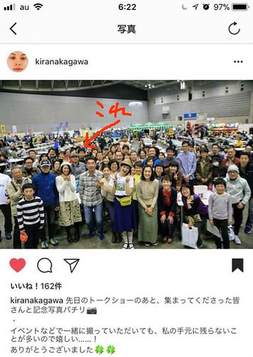 モンベルクラブ・フレンドフェア 2018春(横浜)仲川希良さんトークショー