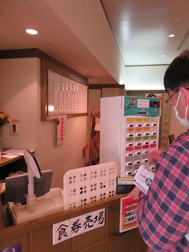 福島競馬場の精華苑の食券販売機