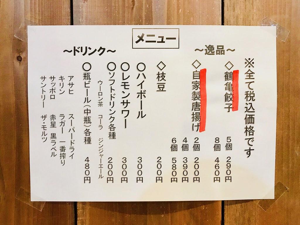 鶴亀餃子製作所②