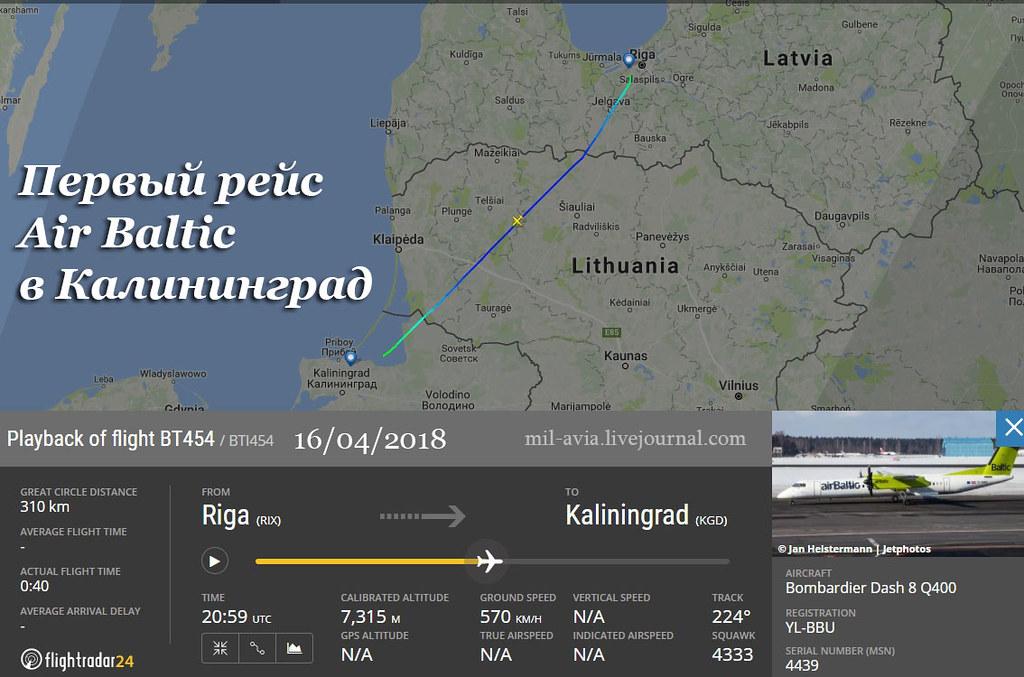 YL_BBU_AirBaltic_160418_FirstFlight