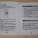 SoundPEATS イヤホン 開封レビュー (10)