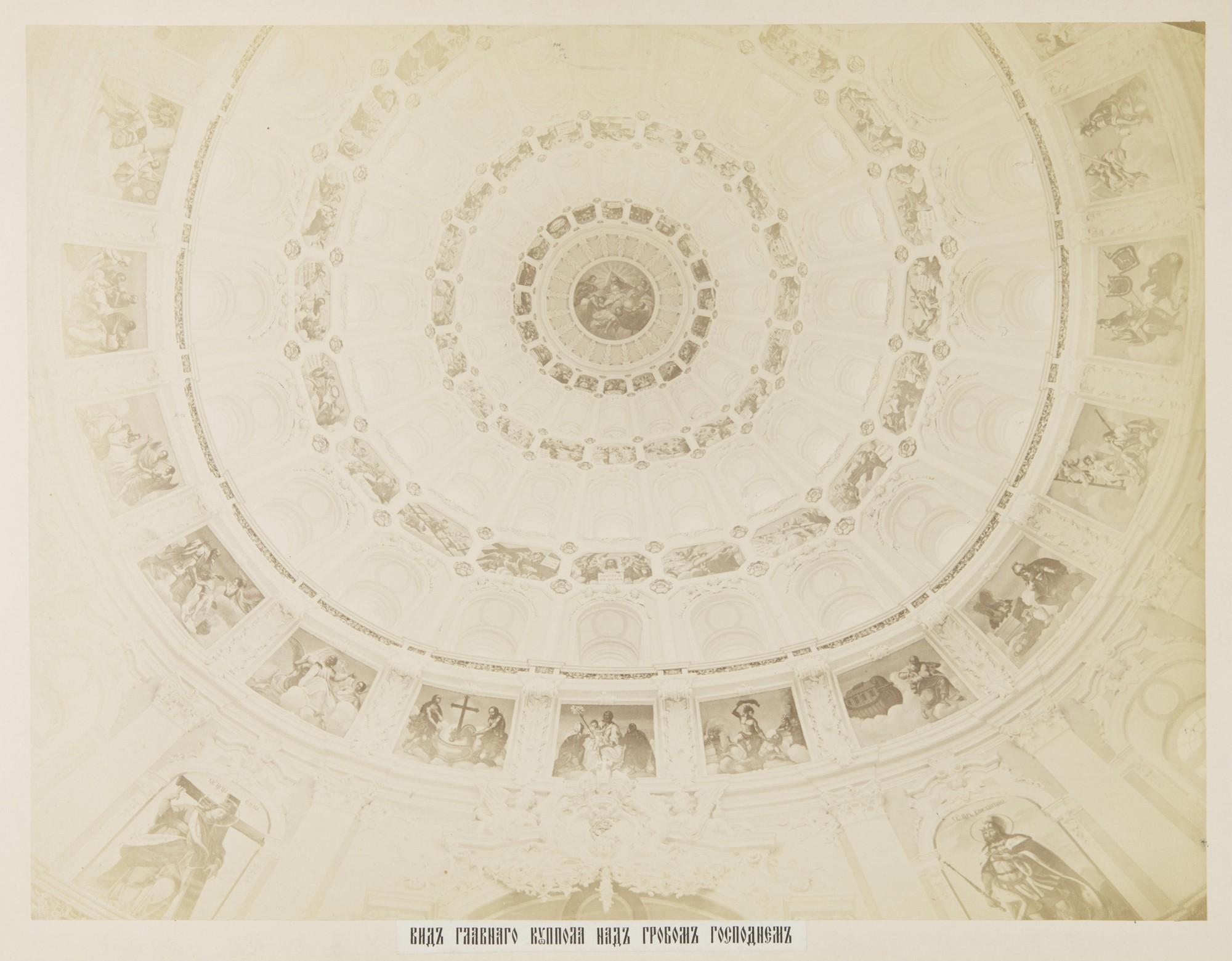 Вид главного купола над Гробом Господним