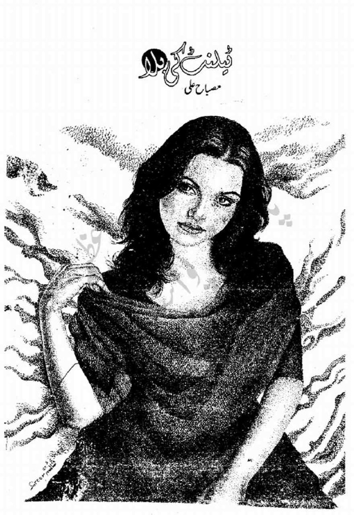 Telent Ki Bala Complete Novel By Misbah Ali Syed