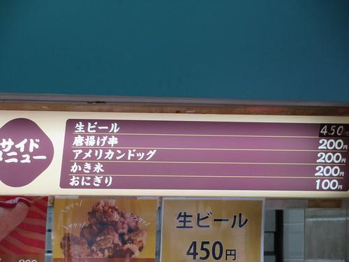 福島競馬場のジョイフルエンドーのメニュー