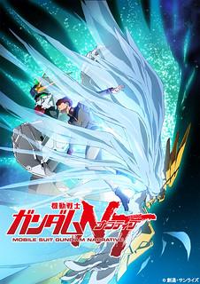 《機動戰士鋼彈UC》續作發表!新作劇場版動畫《機動戰士鋼彈NT》2018 年 11 月上映!