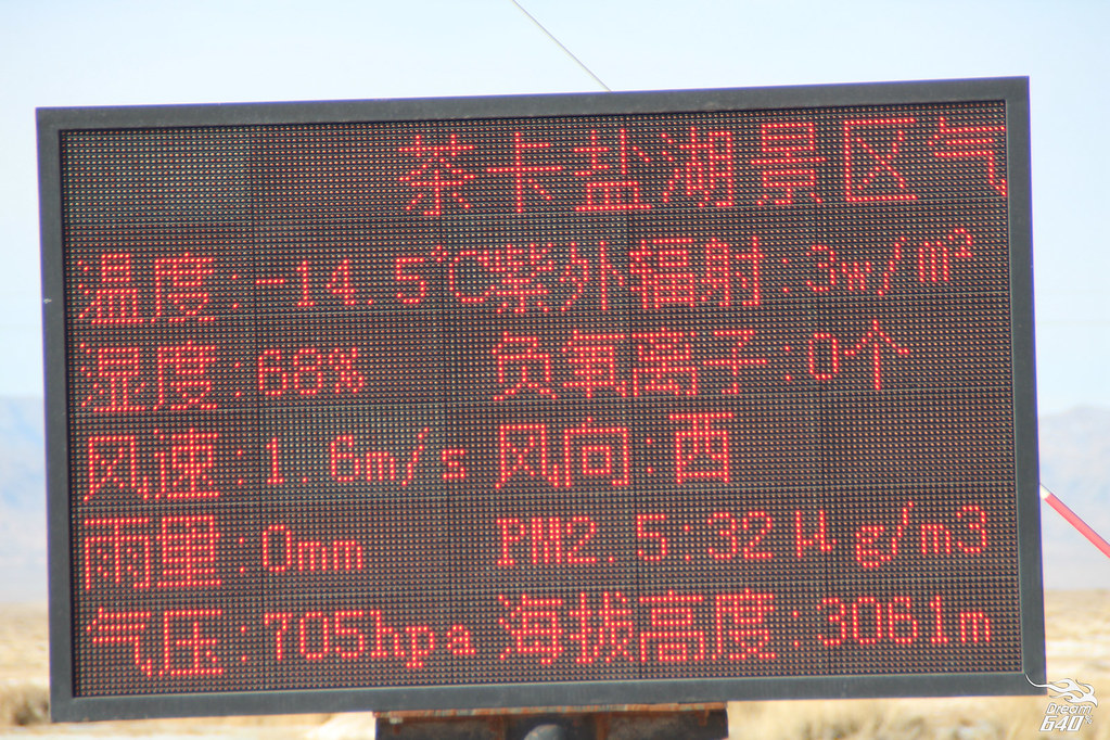 茶卡鹽湖-中國青海-21