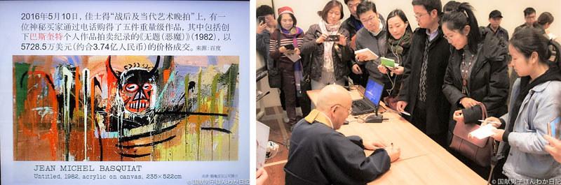 左:バスキア高額落札を報じる中国「百度」とその作品(上記会社案内から)のPPT画面 右:私ごときのサインを求めて(撮影:孫躍新博士)