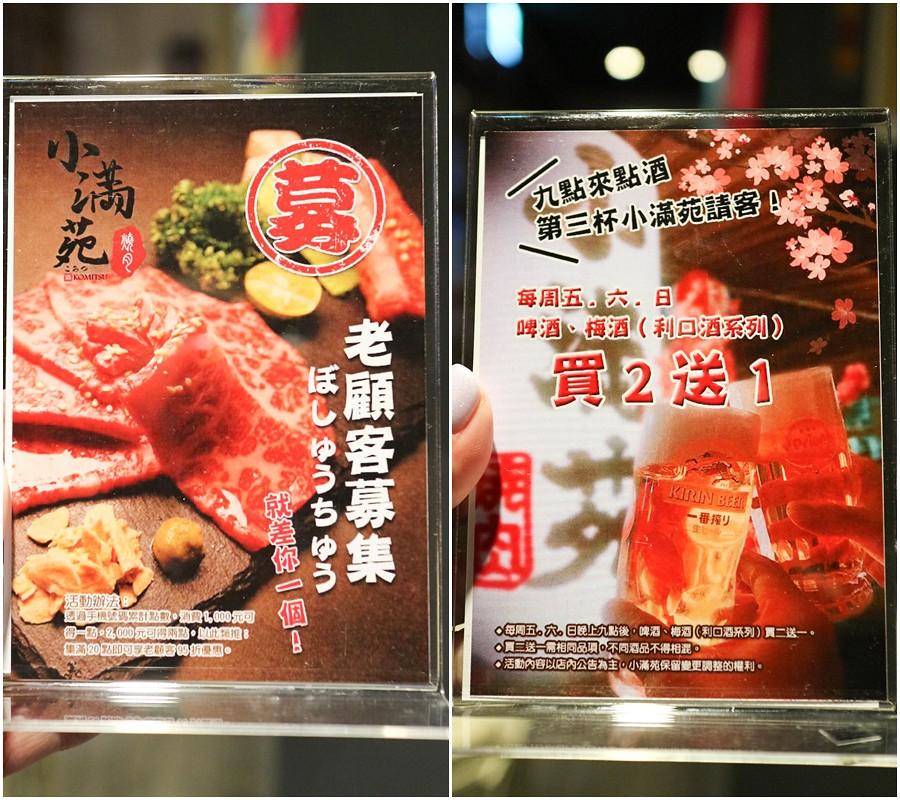 小滿苑燒肉 (122)