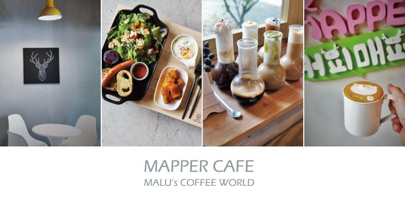 mappercafe文章大圖
