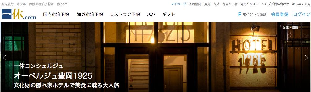ホテル予約・旅館予約_一休_com_
