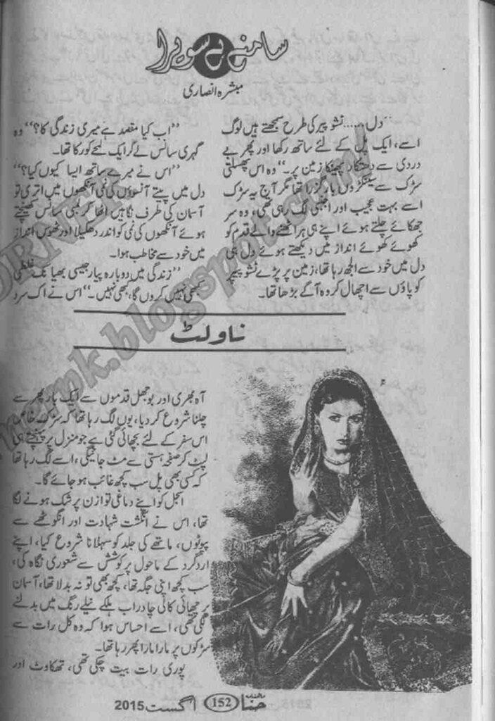 Samny Hai Sawera  is a very well written complex script novel which depicts normal emotions and behaviour of human like love hate greed power and fear, writen by Mubashra Ansari , Mubashra Ansari is a very famous and popular specialy among female readers