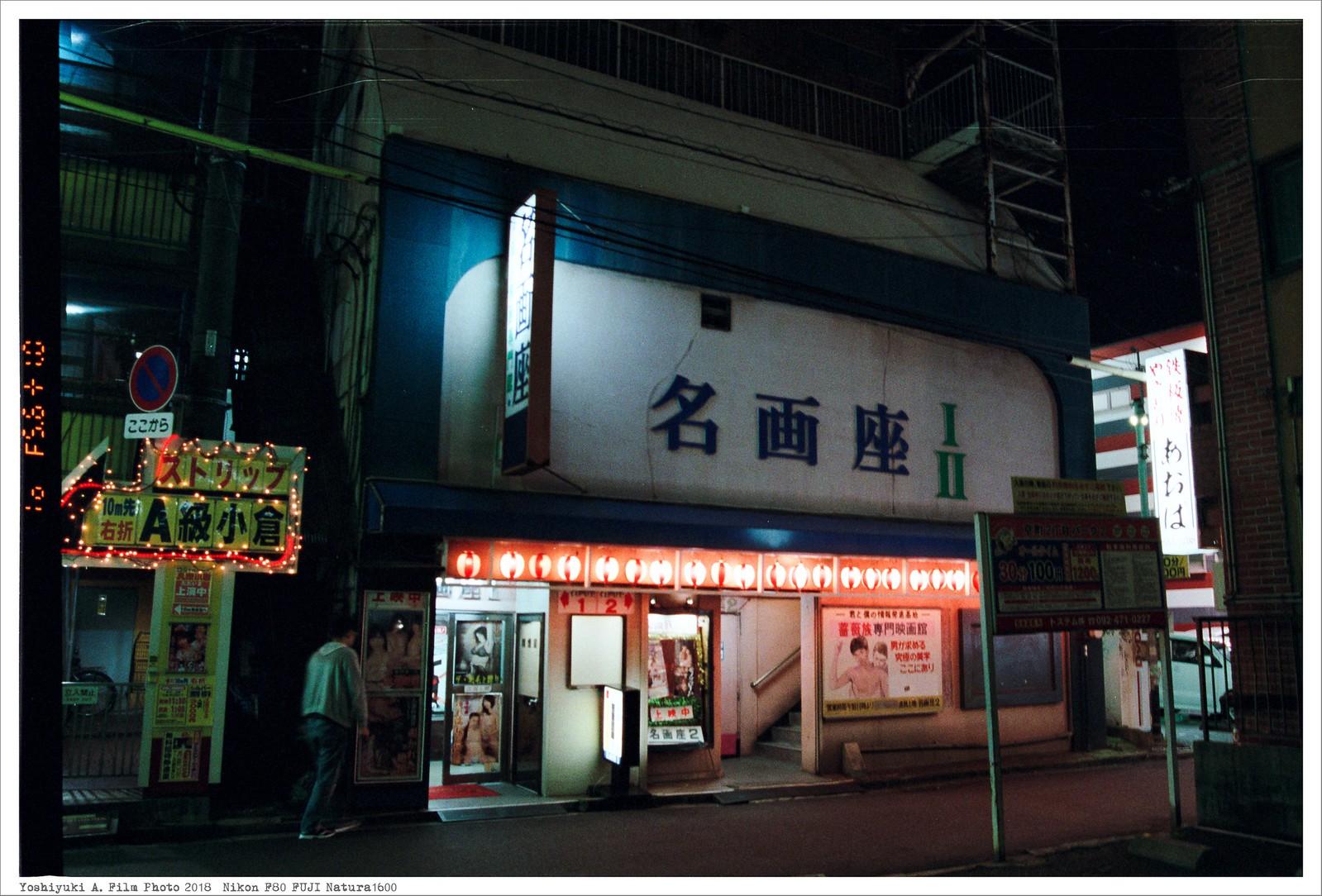 北九州市 小倉 Nikon_F80_FUJI_Natura1600__04