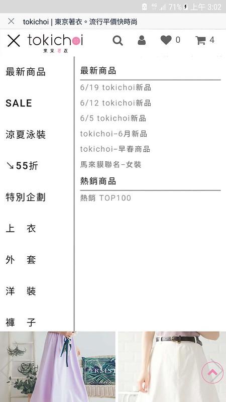 Line購物9[1]