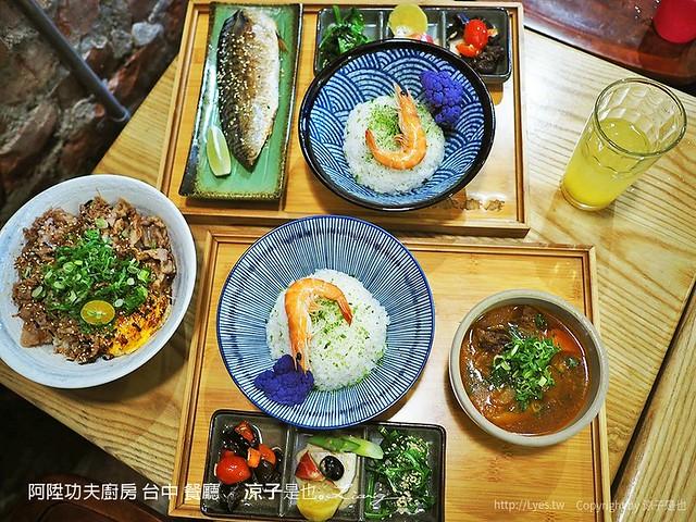 阿陞功夫廚房 台中 餐廳 12