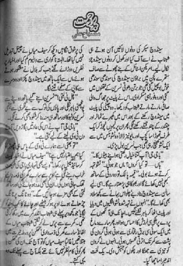 Par e Rehmat Complete Novel By Misbah Ali Syed