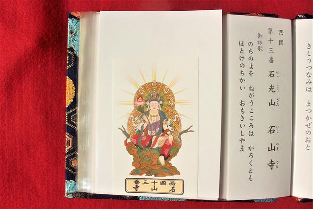 ishiyamadera-gosyuin031
