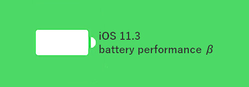 iOS11.3 battery perforamance バッテリー 劣化状況