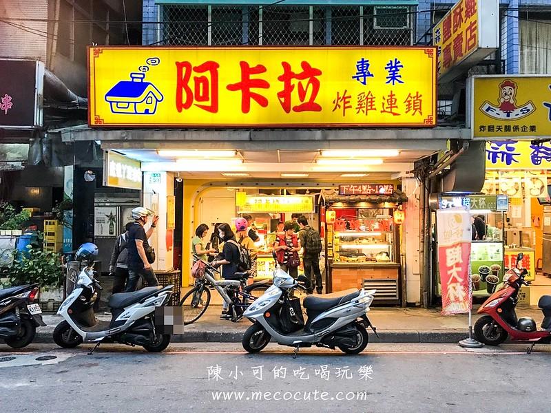 三重阿卡拉炸雞,三重阿卡拉炸雞分店,阿卡拉炸雞三重 @陳小可的吃喝玩樂