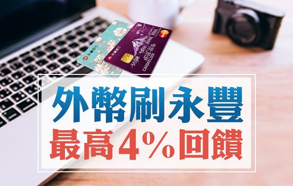 海外刷卡手續費優惠整理懶人包