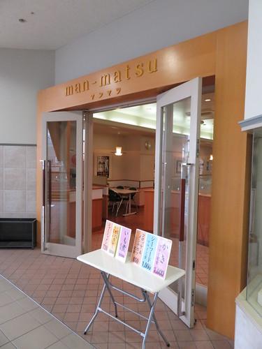 福島競馬場のレストラン万松